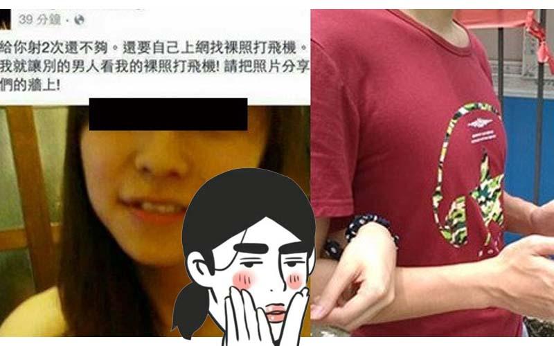 女孩為報復男友,竟在網上發布自己裸照說是大方請男性們「免費打OO」!