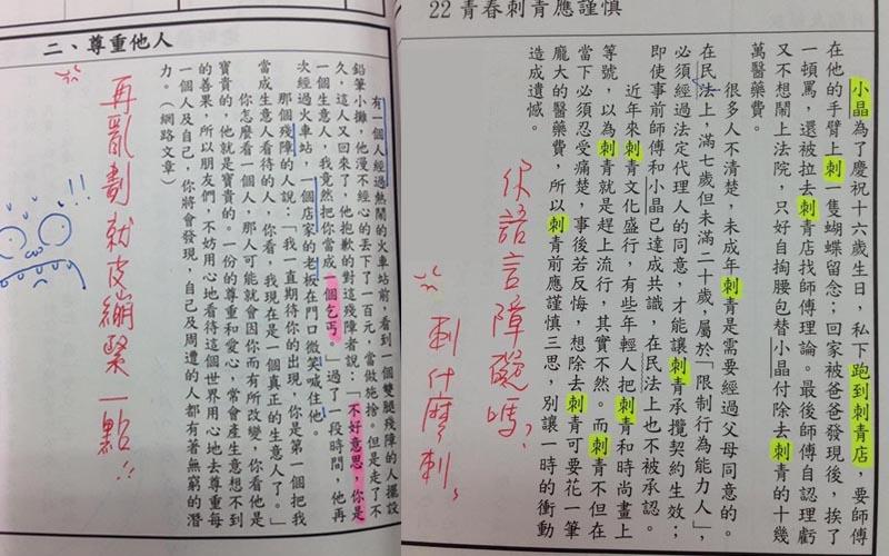 網友超狂「國中聯絡簿」亂畫重點!重點是導師的回覆居然也跟著玩起來....笑翻眾人!!