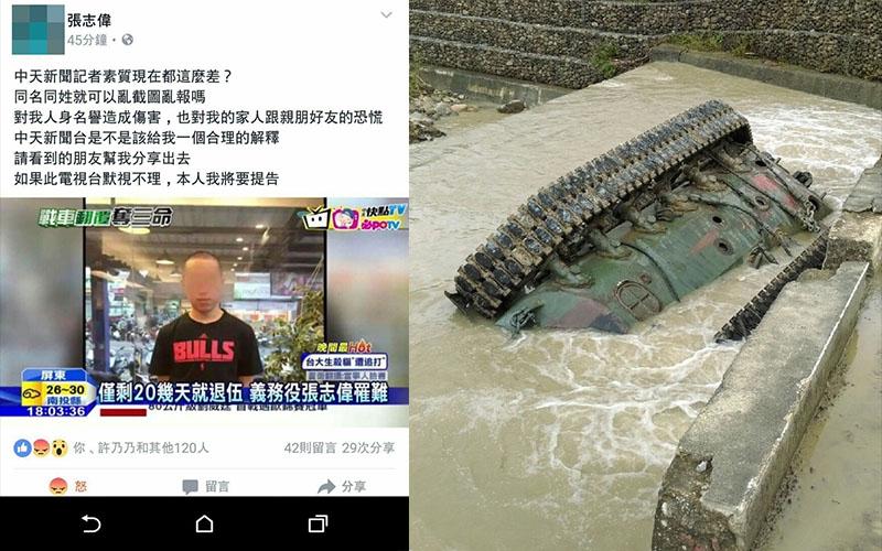 台灣記者捕風捉影的功力94狂!同名同姓的他睡一覺醒來竟然「上了新聞還變往生者」:中天不意外
