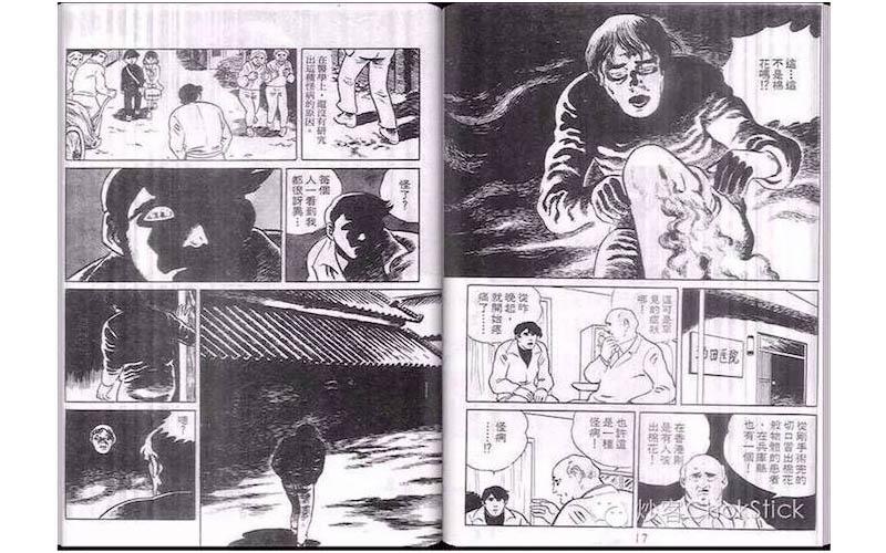 神人為您推薦《日本十大經典恐怖漫畫》並提醒你千萬別半夜一個人看..