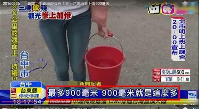 台灣記者就是狂,一桶水雨量計算法獨步全球!....為什麼沒人阻止她?!