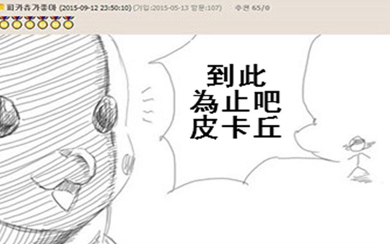 網友閒著無聊畫了隻皮卡丘,結果腦洞大開,編出崩壞結局:皮卡丘要被玩壞惹……