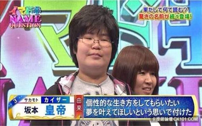 人不中二枉少年!日本中二爸媽的超狂「命名方式」大公開:孩子叫皮卡丘會開心嗎?