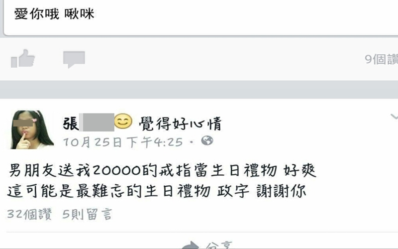 屁孩PO文炫耀男友送兩萬戒指生日禮,網友神到戒指照:夜市200有找!
