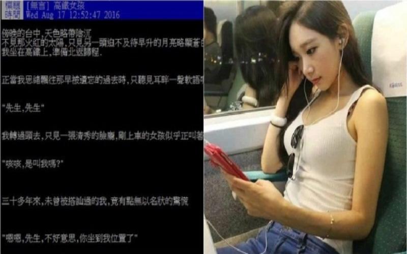 高鐵上遇到「正妹搭訕」當他在偷暗爽時「劇情卻神展開」!網友:這根本峰迴路轉啊XDDDDD