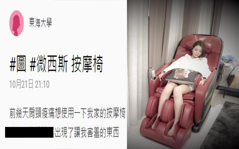 肩頸痠痛來躺一下按摩椅竟「驚見令人害羞的東西」讓網友一秒濕掉:這按摩椅太邪惡了!