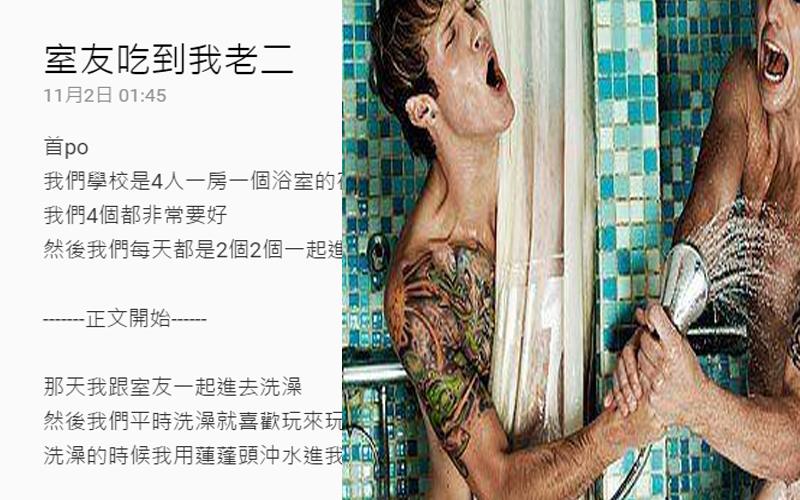 好朋友一起洗澡免不了嬉鬧玩耍,但這回他的惡作劇太壞啦!!網友:恭喜get閃XD