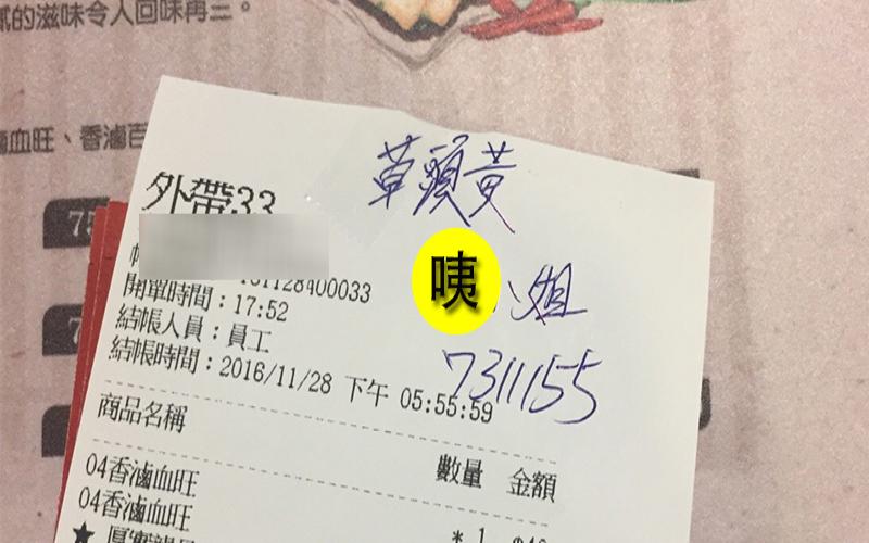 她點餐時再三確認姓「草頭黃」,店員反應讓網友笑翻:「店員壞掉了XD!」