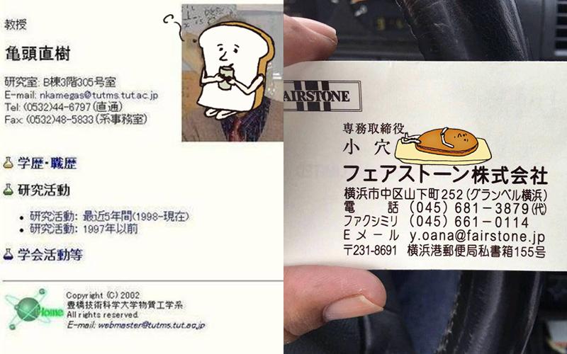 日本人的姓氏千奇百怪,但是這幾個讓人超害羞...名片上竟然寫「小穴OO」拿進一看嚇壞了阿!