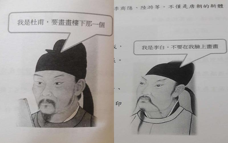 補習班講義替歷史人物「神配字」,網友們看到照片後忍不住表示:看來杜甫看王維不爽很久了!