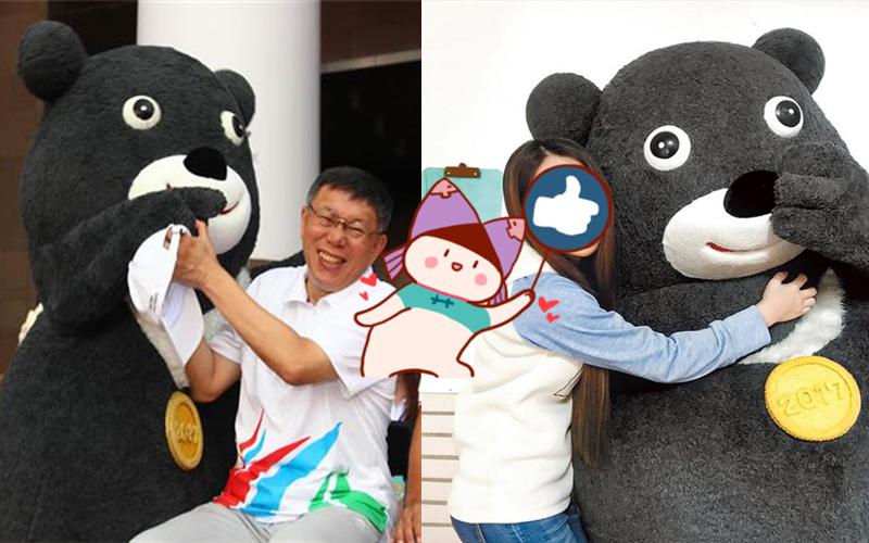 世大運吉祥物「熊讚」裡面的人長這樣?操偶師真面目曝光網友直呼「戀愛了」!