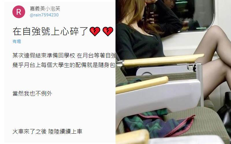 自強號上目睹「暖男幫女孩放行李」還在讚嘆時他們的對話讓我瞬間心碎...