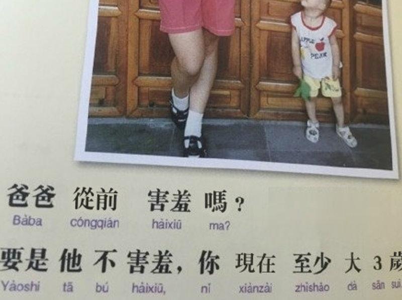 「日本人的中文教材」竟然教這些?各種18禁對話令人噴飯!