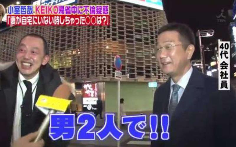 老婆不在家打算偷偷做什麼?這2位日本大叔回答「我們打算明天去迪士尼」瞬間萌翻所有網友!