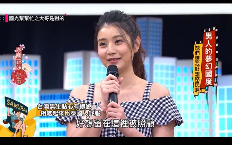 泰國正妹導遊旅台很驚訝「在台灣夜店女生被狂吃豆腐」還狂讚台男很貼心「想留在這被照顧」