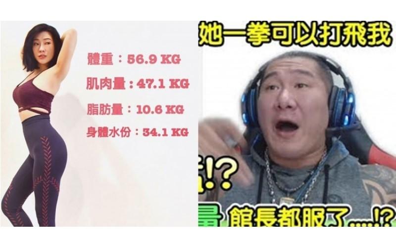 KIMIKO「超狂肌肉量之亂」...館長霸氣打臉公開「專業內幕」後竟慘被告  怒嗆:笑妳不敢!