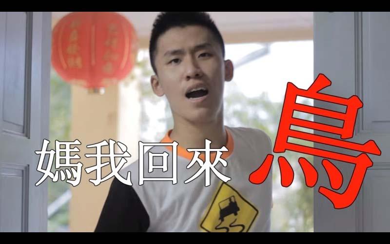 台灣華語VS馬來西亞華語,同樣意思卻有不同差異,太好玩太搞笑了!!