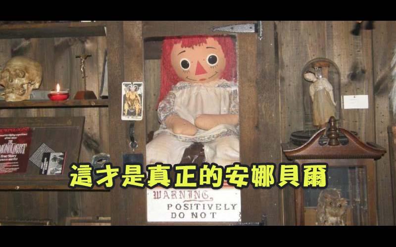13隻真實存在的鬼娃娃,最可怕的竟然不是安娜貝爾?!