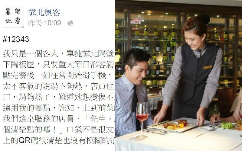 餐飲界模範王X集團「這樣做」被網友控根本是奧客養成訓練班!