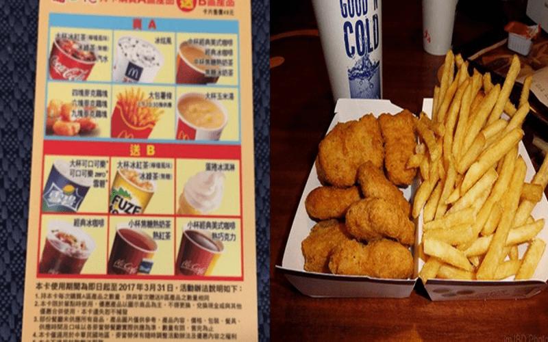 神破解!讓你吃到撐還有玉米濃湯喝,麥當勞「最省錢」點餐法被找到了!
