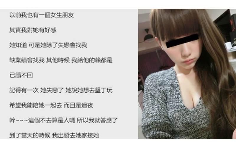 網友忍痛上網PO出「心儀的女生約他去墾丁過夜」卻成了他這輩子的痛!!