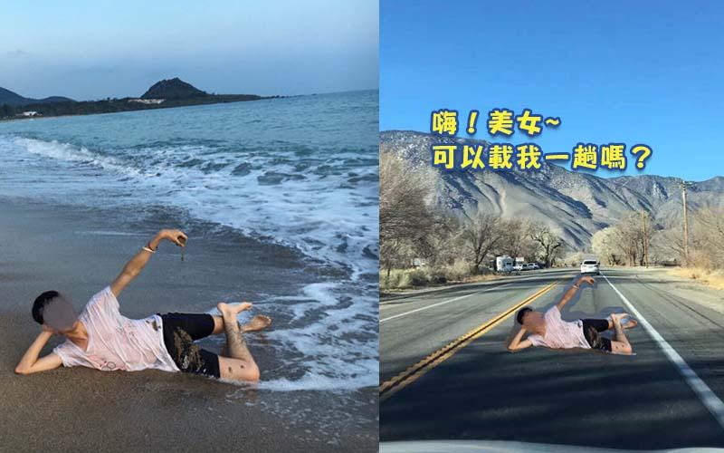 女友有事無法一起去墾丁玩,男網友故意傳幾張海灘自拍照給她,沒想到她竟「神改回傳」讓網友們笑噴XDD