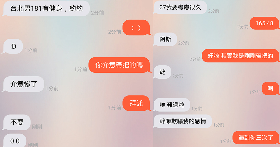 「乾!怎麼三次約泡都是你!」台北男崩潰,網友看完都笑翻了XDD