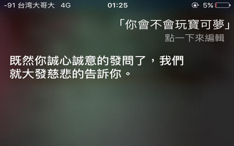 網友心血來潮突然打開Siri問說『你會不會玩寶可夢』,結果Siri的答案超獵奇XD