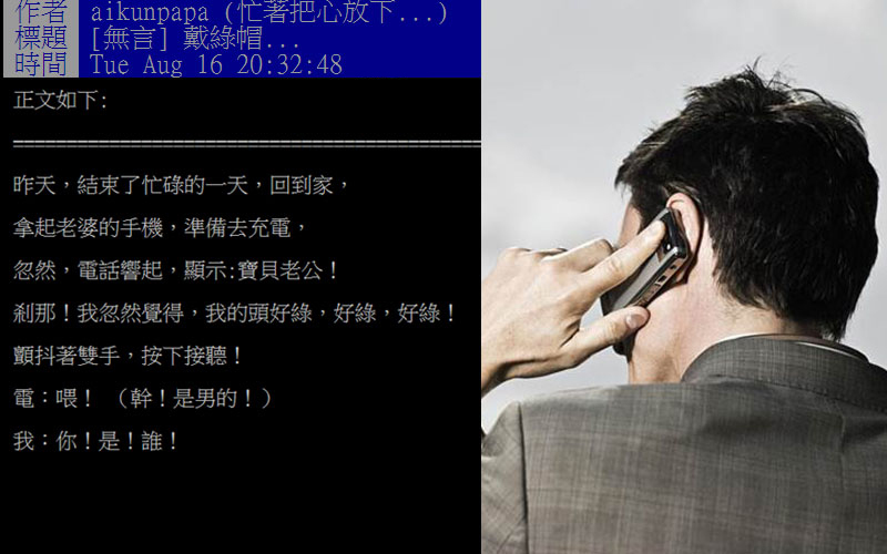 他看到老婆手機來電顯示「寶貝老公」瞬間覺得綠光罩頂,生氣的接了電話竟是男生,網友:小王反應真快!