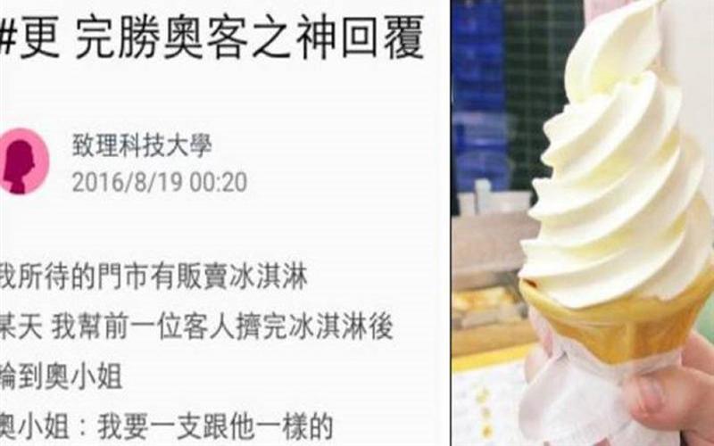 """奧客來買冰淇淋卻百般刁難,最後同事擠了一支""""半圈冰淇淋""""給她,結果..."""