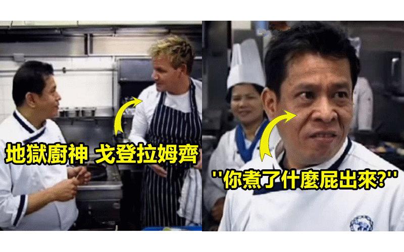 戈登拉姆齊親自下廚然後問泰國廚師味道如何,結果對方毫不留情的回答讓大家都封他為「亞洲版惡魔主廚」!