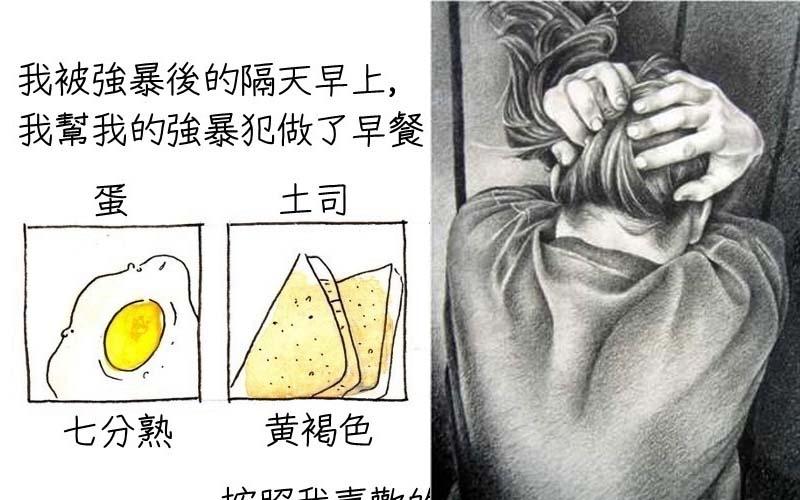「我幫性侵我的人做了早餐」一則發人省思的漫畫,深深震撼百萬網友的心!!