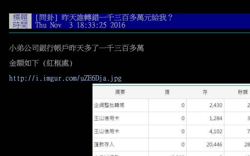 網友緊張PO文「昨天誰轉錯一千三百多萬元給我?」路人:這好猛!幫高調!