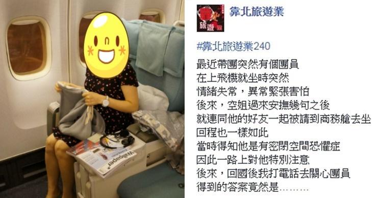這名女子因「幽閉恐懼症」免費升級6次商務艙!但「真相」卻被網友罵爆 :丟臉丟到國外去!