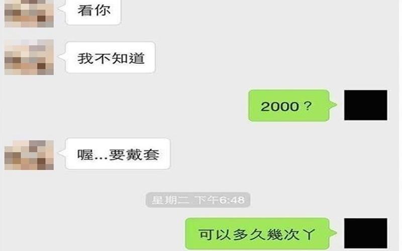 老公出價2000邀國中妹援交,妻怒PO文反遭酸爆急刪文!