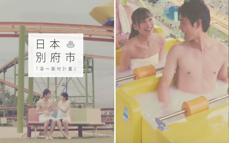 史上第一座「濕樂園」誕生!一邊泡溫泉一邊坐雲霄飛車:日本別府市發表了一項瘋狂的計畫…