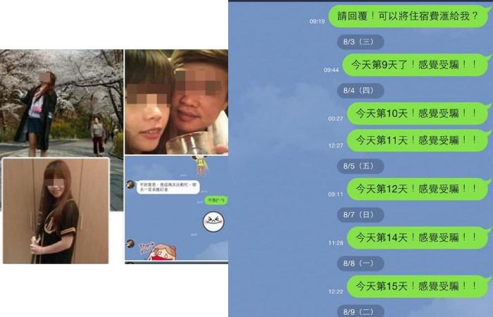 超丟臉!遊日本藉口錢包遺失沒付住宿費,回台灣後不還錢還搞失蹤!