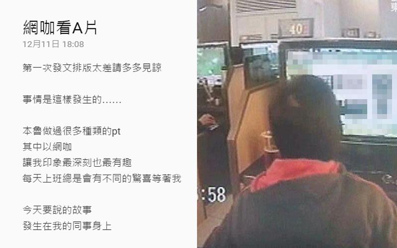 中年男網咖「看A片聲音影響旁人」屢勸不聽,店員開大絕!網友:超壞的www
