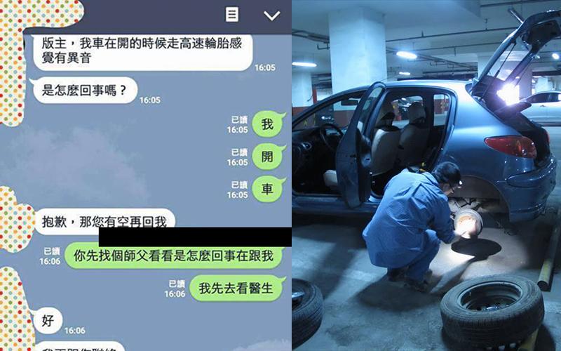「開車輪胎有怪聲」他請客人先去找師父,結果客人真的「照做」網友全笑炸!:9487?