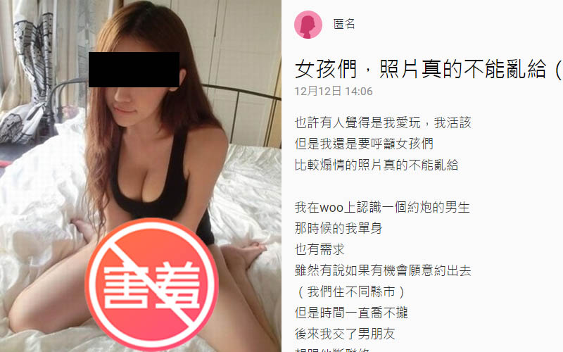 「女孩們,照片千萬別亂給啊!」女網友在約O軟體上給陌生男子尺度照,卻反遭威脅不跟他做就外流!