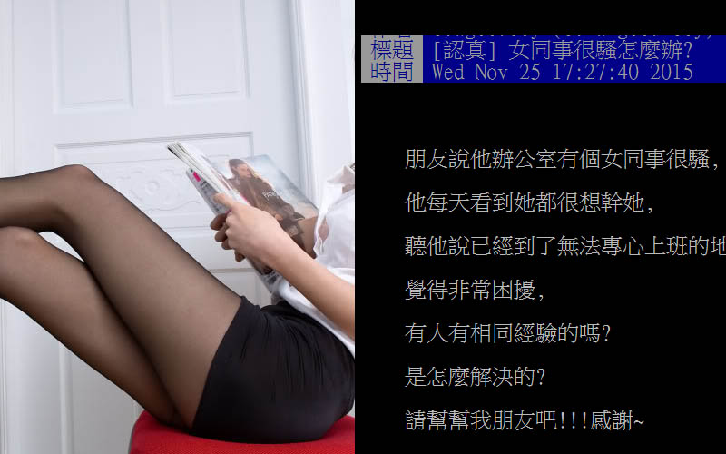 網問「女同事很騷怎辦?」強者鄉民回文:早上來的廠商辣妹助理,已被我秒殺!