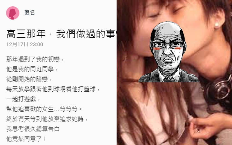 網友分享了他與初戀的「第一次」文字描述卻生動到太有畫面了!網友:你很性福。