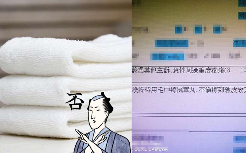 浪費急診資源?男子毛巾擦蛋蛋擦破皮掛急診,還稱「疼痛指數高達8」!醫師:薄皮嫩G?