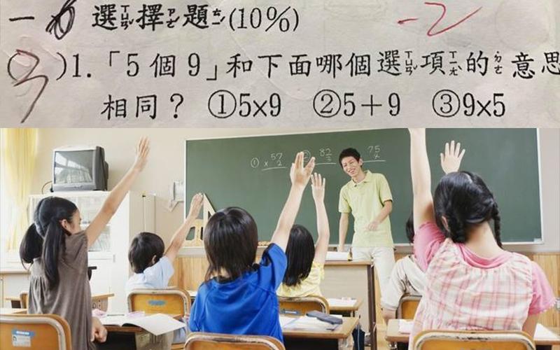 5個9是「5X9還是9X5?」這數學題全班28人都答錯!大人看完也崩潰了:要回去重唸國小了?!