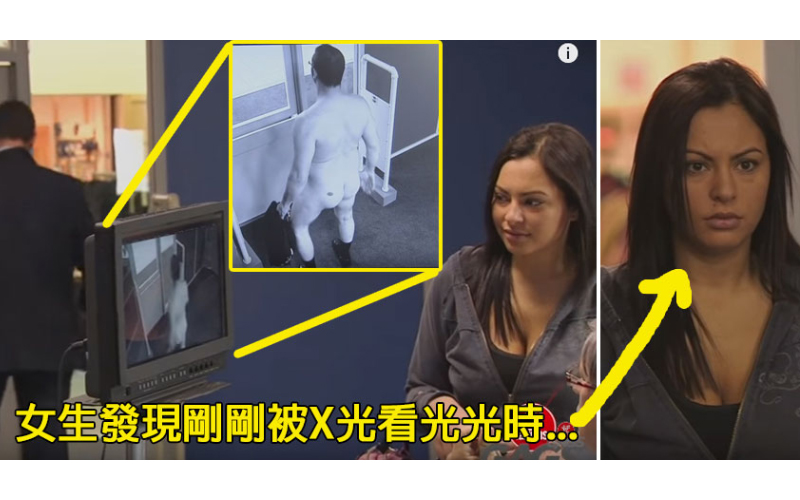 在X光的掃描下人人都是全裸?當這些女生看到安檢人員螢幕時瞬間暴怒!