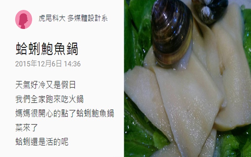 全家在外面吃火鍋,媽媽一看到「蛤蜊鮑魚鍋」的蛤蜊是活的,竟興奮的說出讓人超害羞的話!:難怪鮑魚濕濕的XD