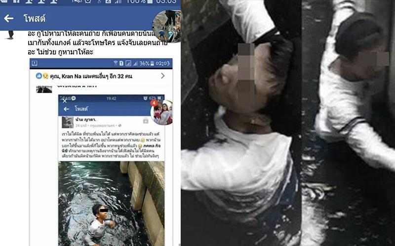 泰國男子酒醉落水「舉手求救」沒想到路人竟忙著圍觀拍照傳臉書...見死不救最後他當場溺斃!