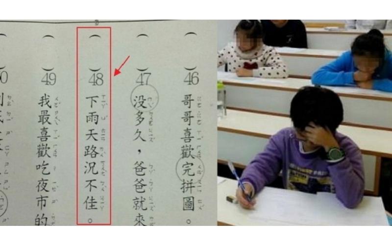 國小考題「下雨天路況不佳」找錯字,媽媽被考倒上網求救!知道答案後…根本霸淩小學生!