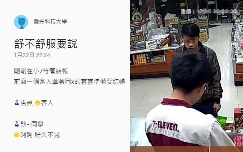 去超商買套套已經夠害羞了,竟然還被店員問這種問題!網友:覺得綠綠的!