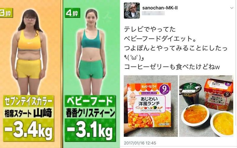 日本女星利用「嬰兒食品減肥法」一個禮拜竟瘦下3公斤!引發熱潮後卻立刻引來觀眾的大罵...